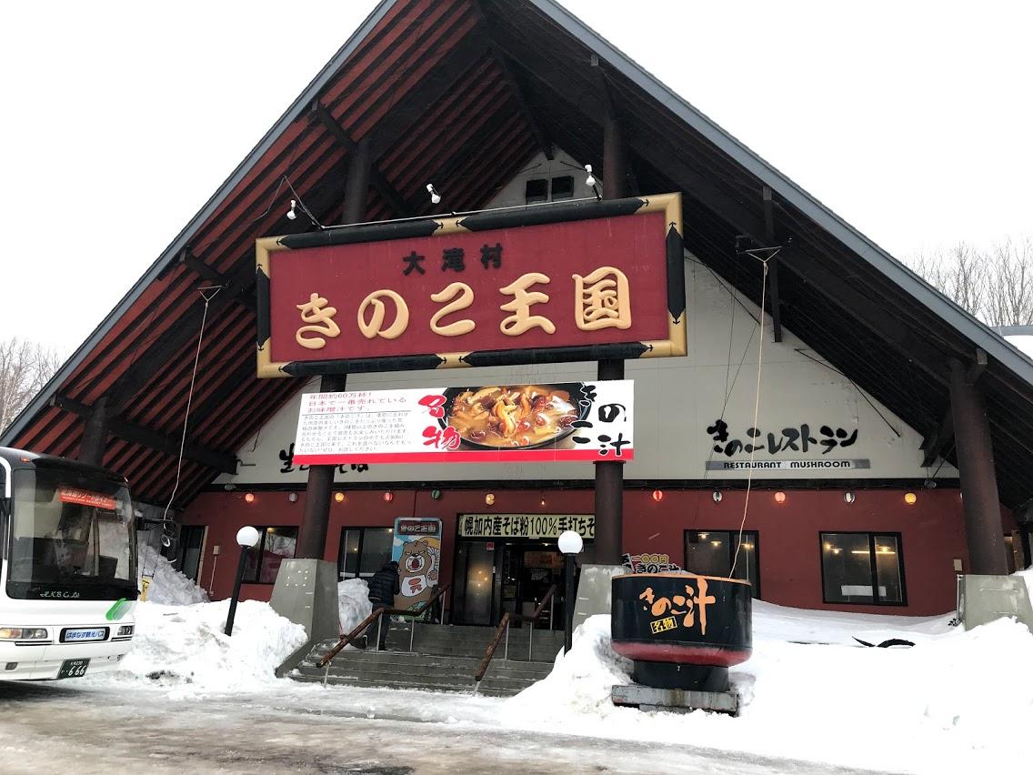 北海道 真狩村からの羊蹄山へ