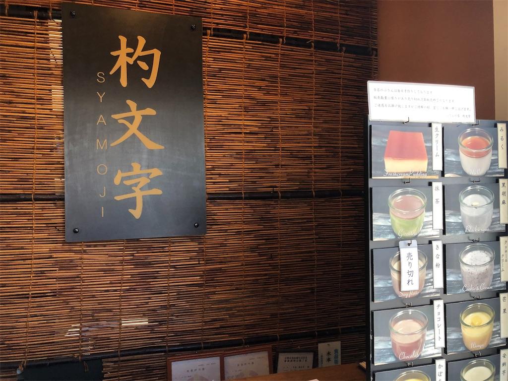 京都のプリン屋「杓文字(syamoji)」 店舗