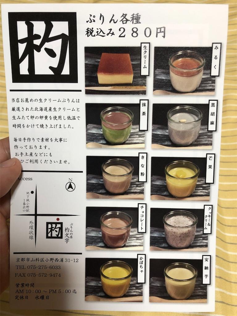 京都のプリン屋「杓文字(syamoji)」 メニュー