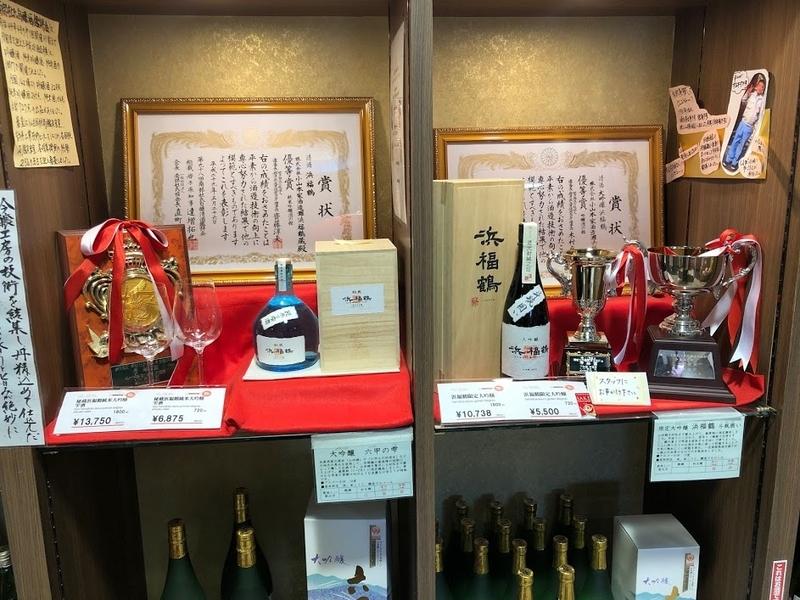 神戸市東灘区 浜福鶴 吟醸工房