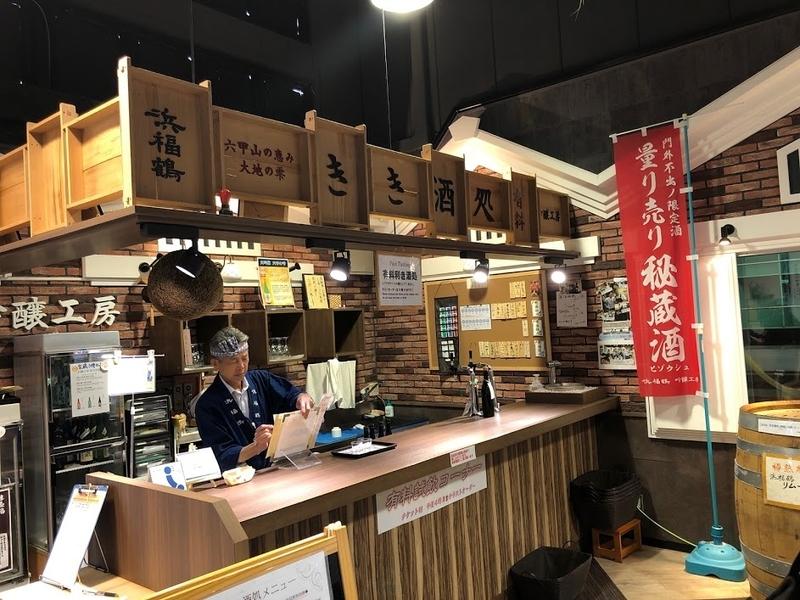 きき酒コーナー 神戸市東灘区 浜福鶴 吟醸工房