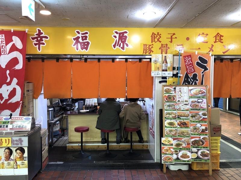 中華食堂「幸福源」