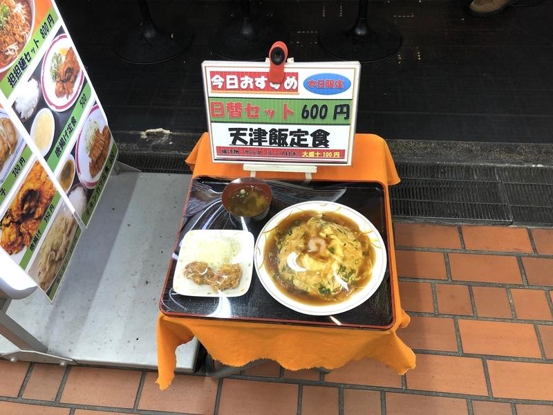 絶品!天津飯定食