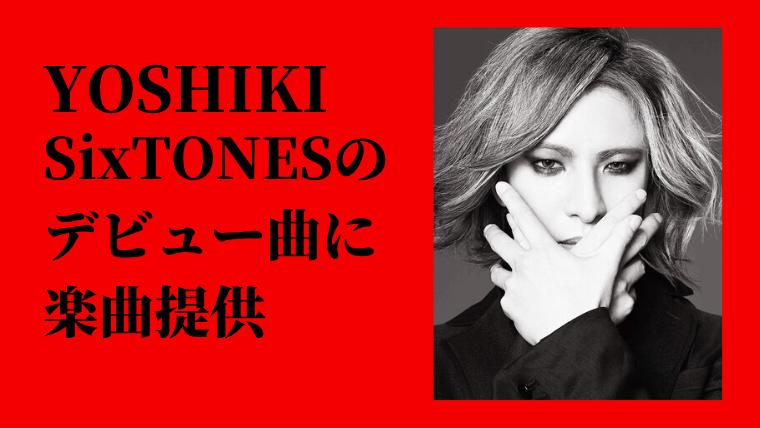 X-JAPANのYOSHIKI