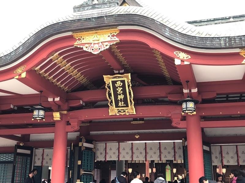 西宮神社 本殿