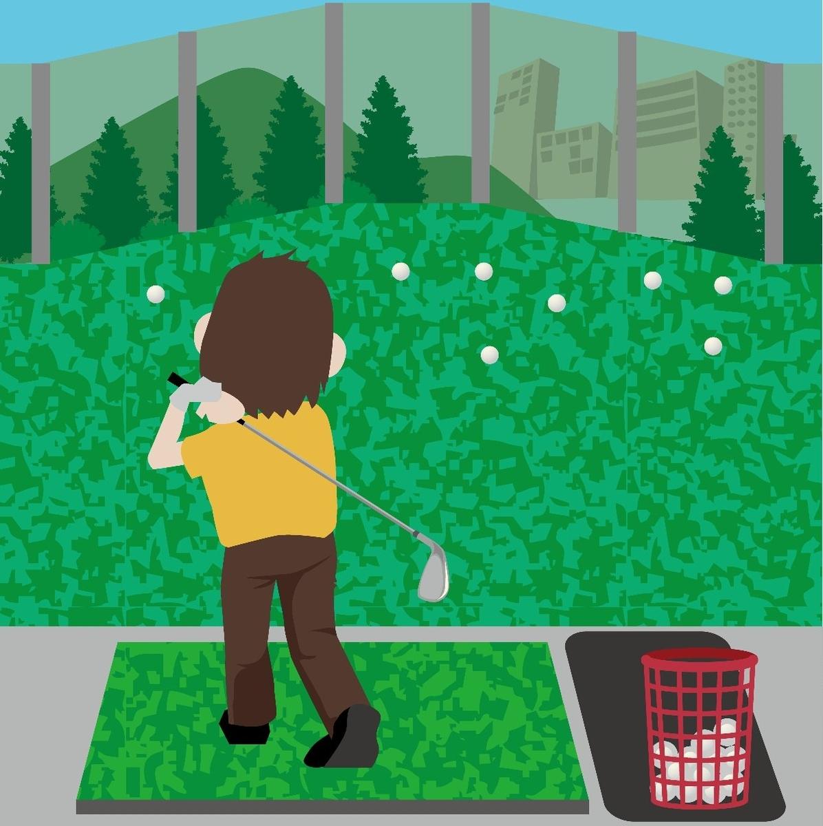 なかなか上達しないゴルフ
