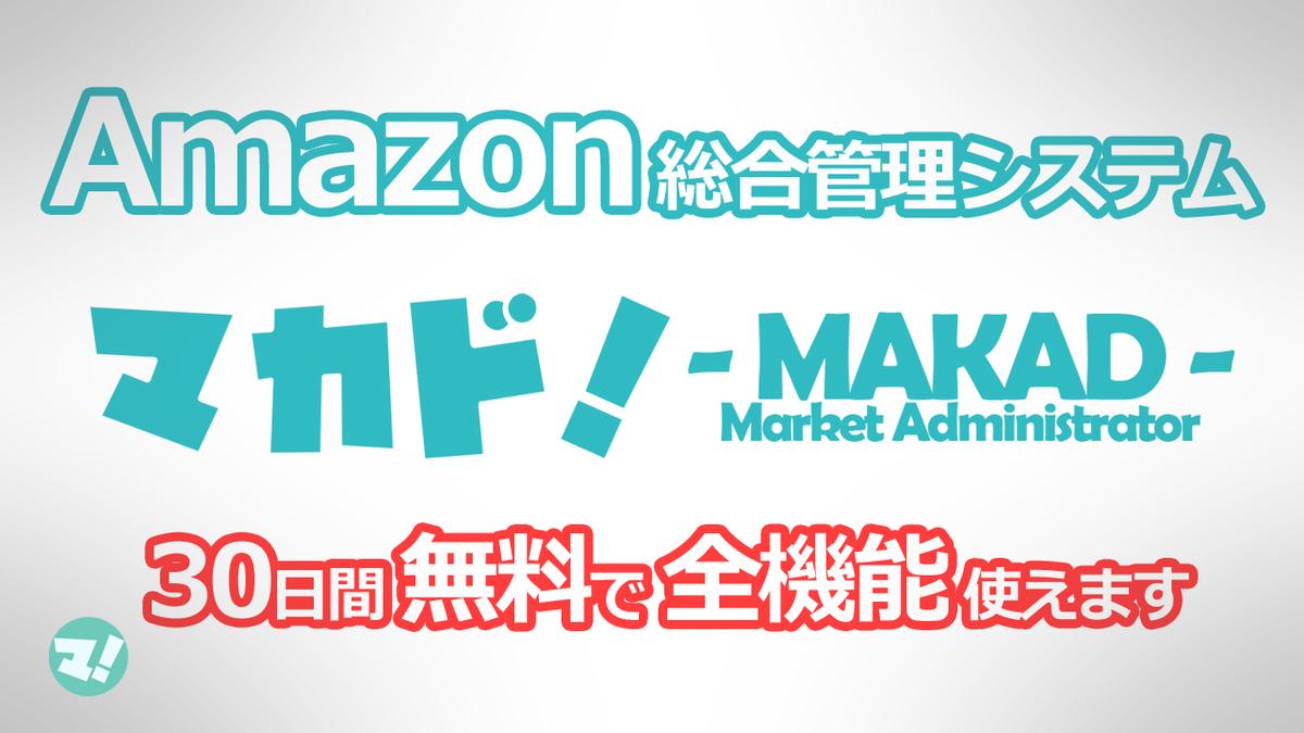 マカド! Amazonせどり管理ツール