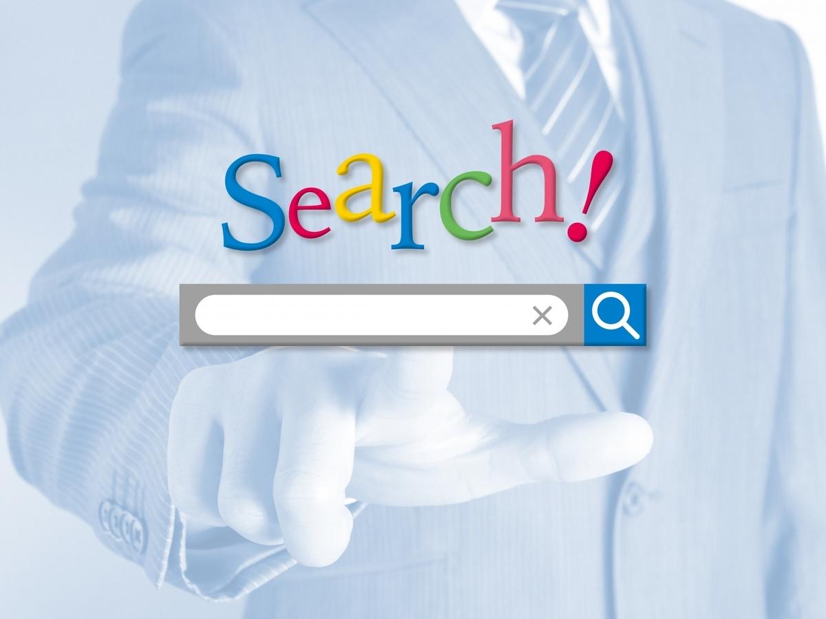 【最新】SEO対策(検索エンジン最適化)とは?