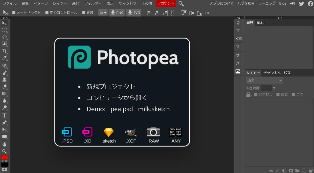 無料オンラインツール「Photopea」