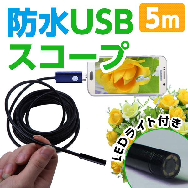 防水型ワイヤーカメラスコープ | スマホ・パソコンUSB接続タイプ内視鏡