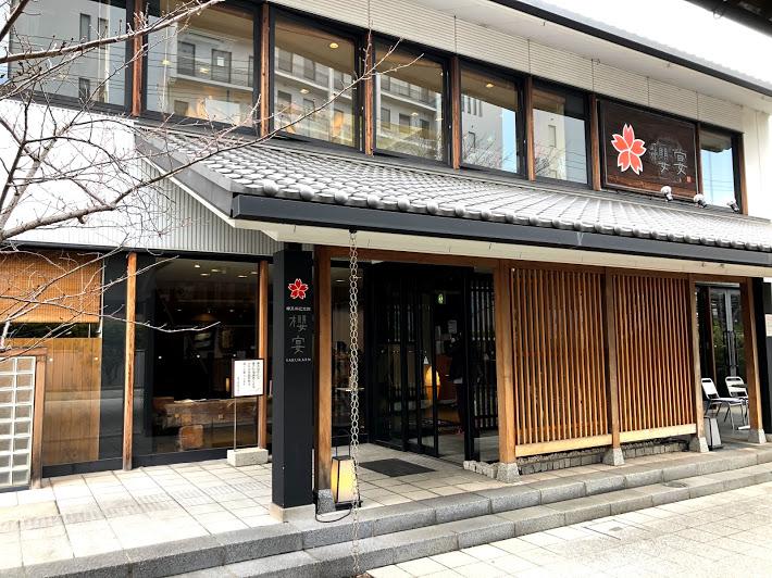 櫻正宗記念館