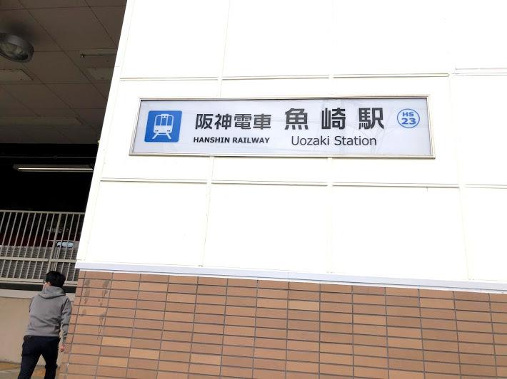 櫻正宗記念館 | 阪神電車魚崎駅