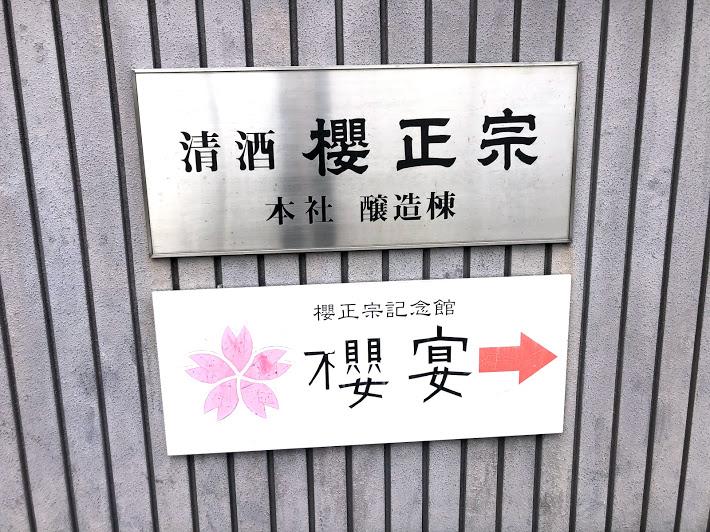 櫻正宗記念館 | 看板