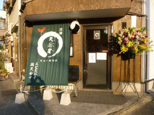神戸のグルメランチ | 天むすセットの「天結屋」