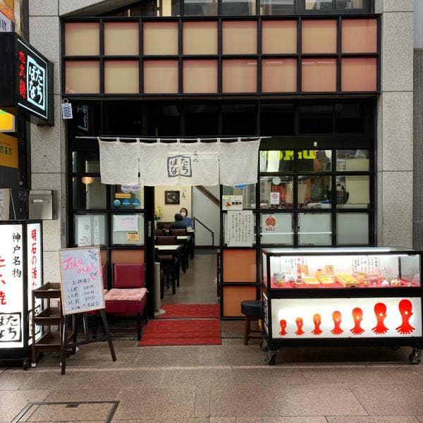 神戸のB級グルメ②:明石焼き専門店 たちばな
