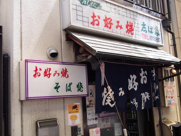 神戸長田のお好み焼き | 志ば多