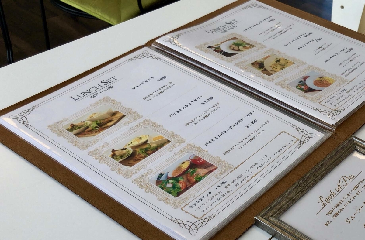神戸の美味しいパイ専門店