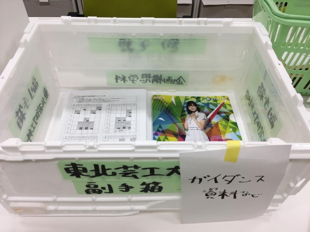 f:id:kikaku-junbi:20180219185505j:plain