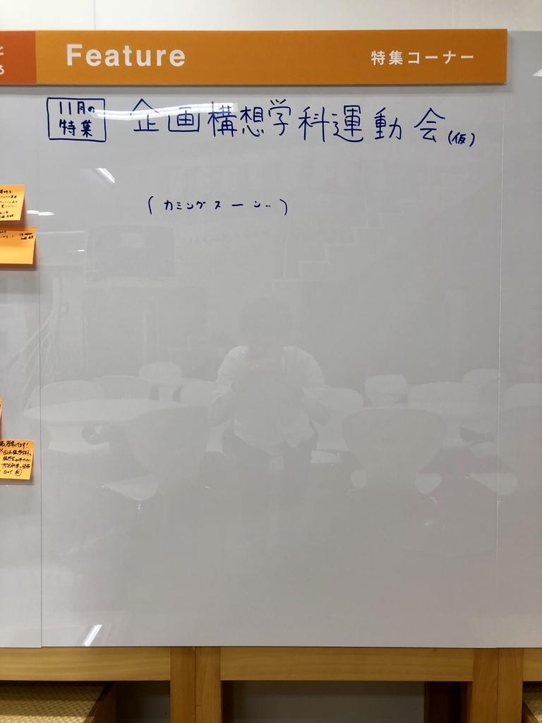 f:id:kikaku-junbi:20181105182416j:plain