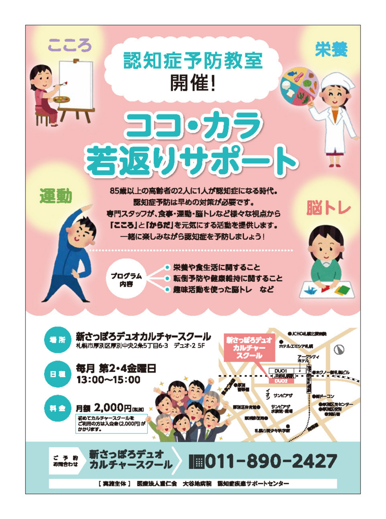 f:id:kikakusuishinbu:20170908202832j:plain