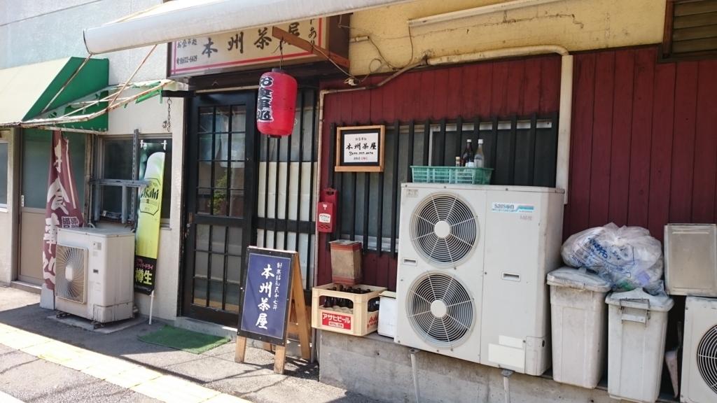 f:id:kikankou-kou:20170820125700j:plain