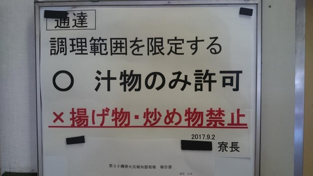 f:id:kikankou-kou:20170903194729j:plain