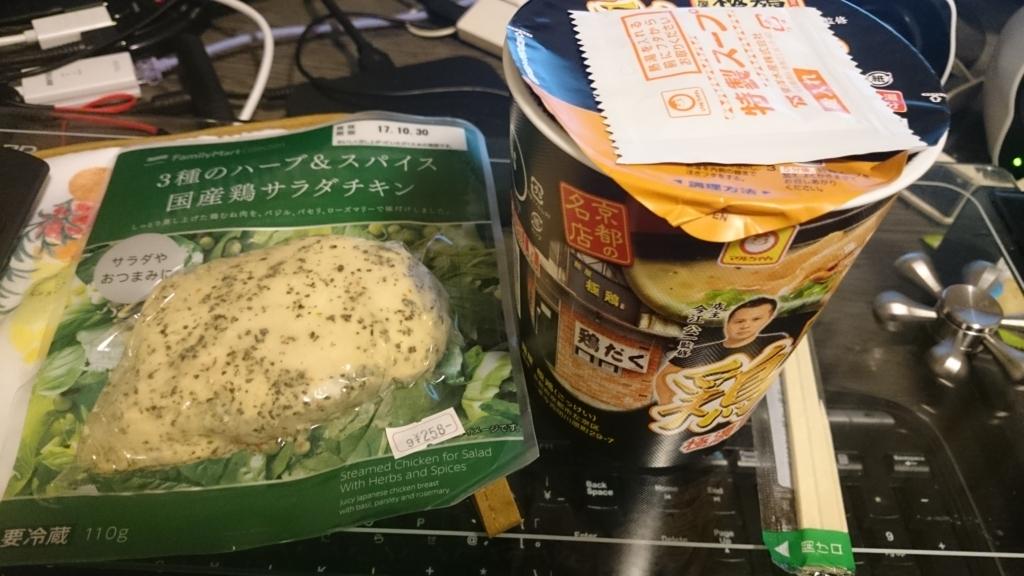 f:id:kikankou-kou:20170918212545j:plain