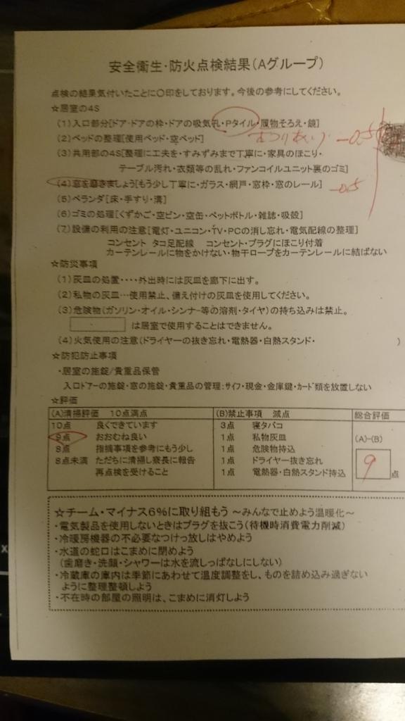 f:id:kikankou-kou:20171115212416j:plain