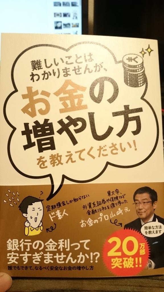 f:id:kikankou-kou:20171130214949j:plain