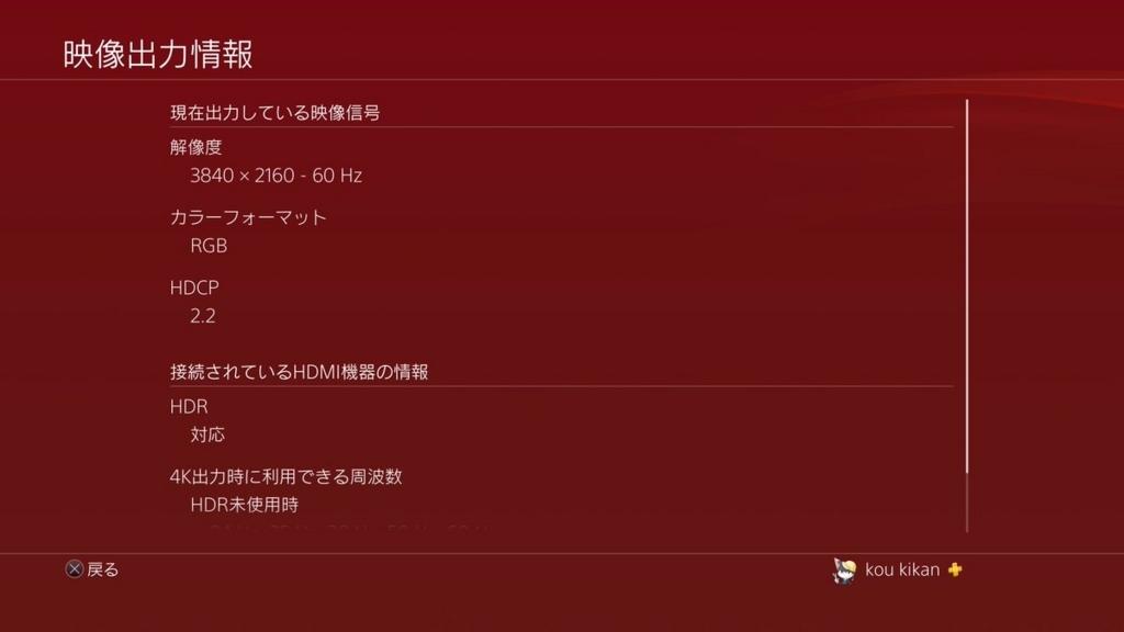 f:id:kikankou-kou:20171211222357j:plain