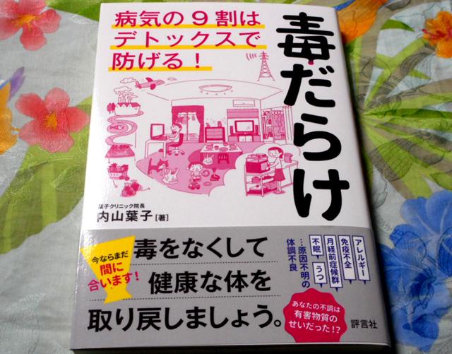 内山葉子『毒だらけ 病気の9割はデトックスで防げる!』