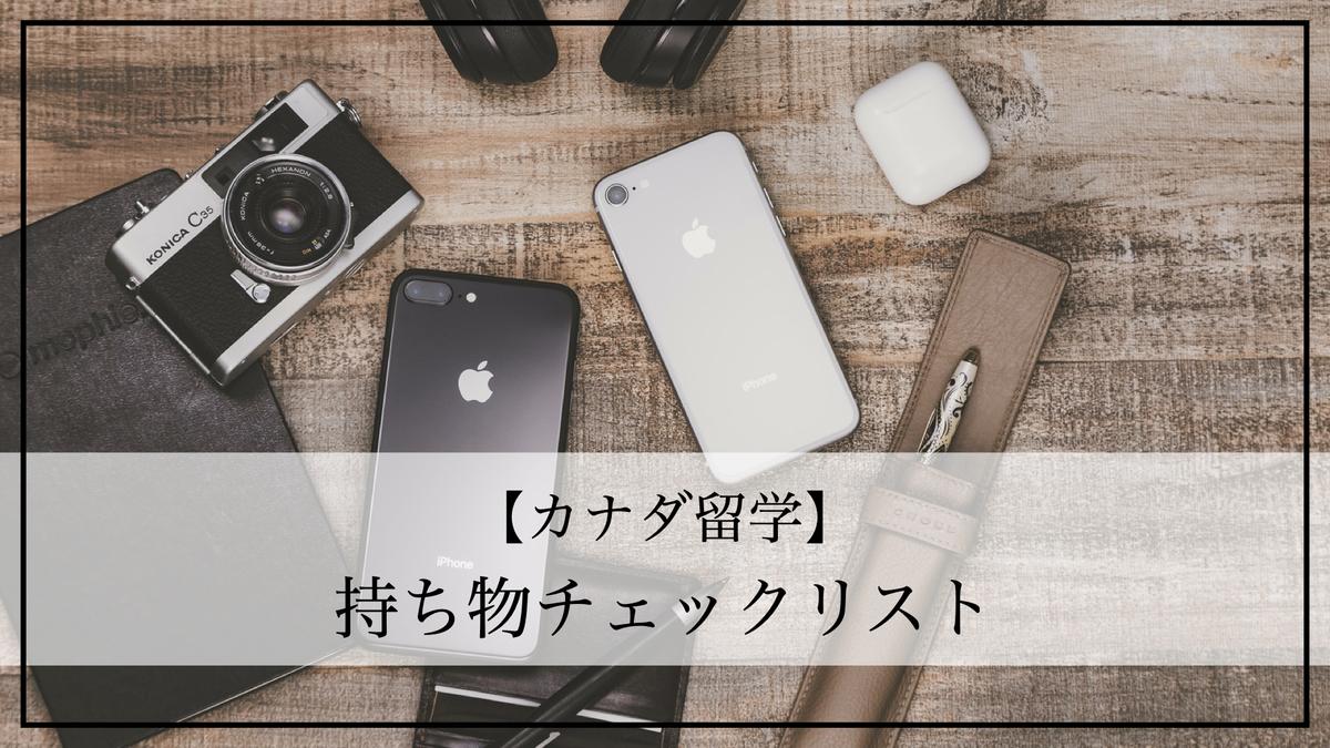 f:id:kiki_mofumofu:20200701150802j:plain