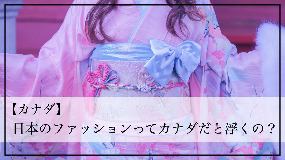 f:id:kiki_mofumofu:20200712123049j:plain