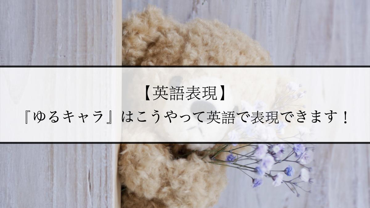 f:id:kiki_mofumofu:20201201090102j:plain