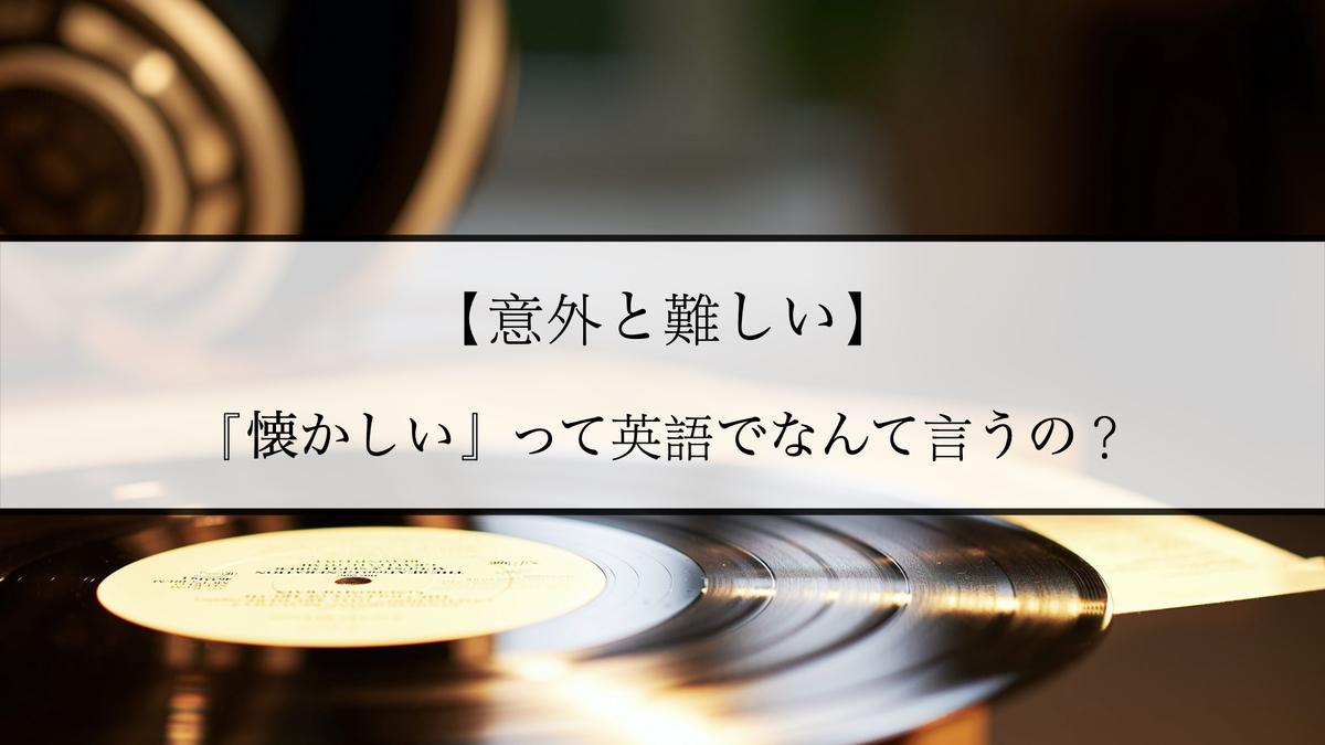 f:id:kiki_mofumofu:20201202092713j:plain