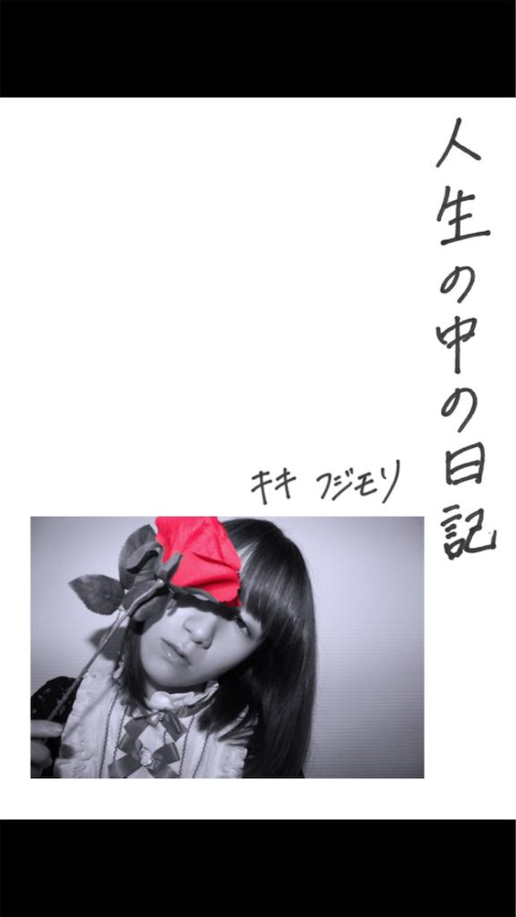 f:id:kikifujimori:20181115212901p:image
