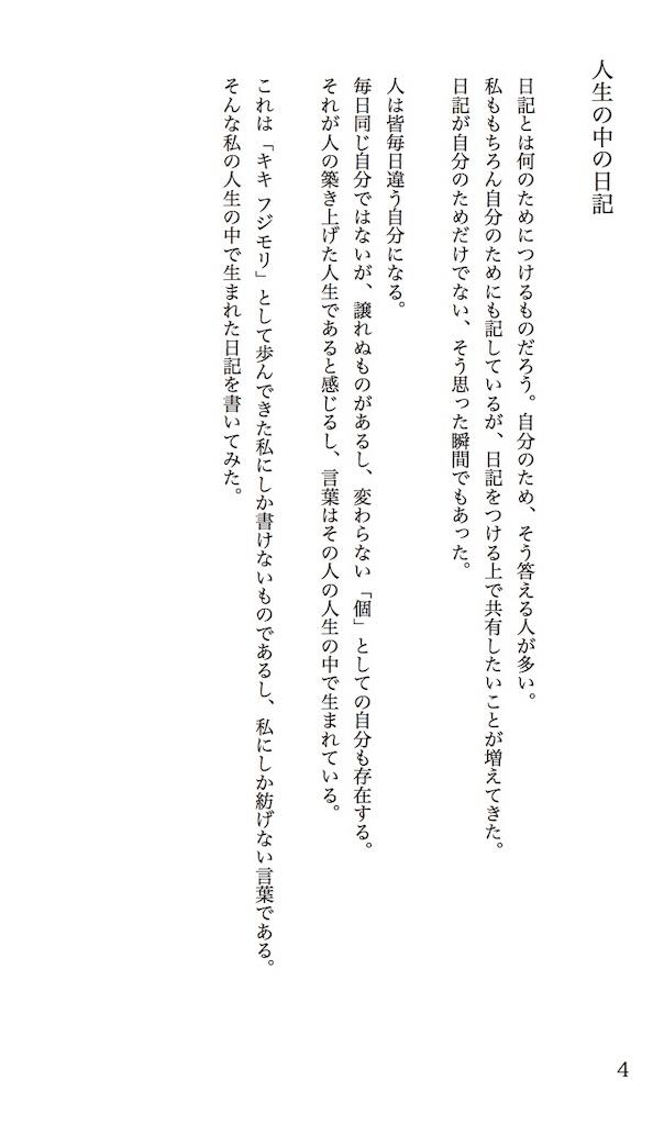 f:id:kikifujimori:20181115212905j:image