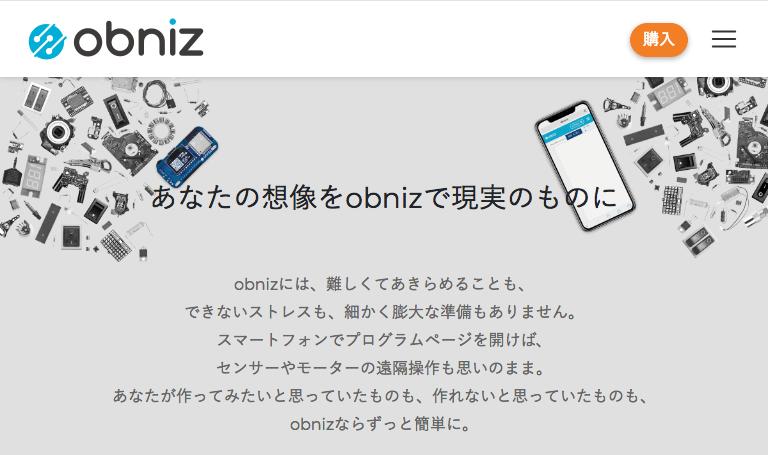 obnizには、難しくてあきらめることも、 できないストレスも、細かく膨大な準備もありません。 スマートフォンでプログラムページを開けば、 センサーやモーターの遠隔操作も思いのまま。 あなたが作ってみたいと思っていたものも、作れないと思っていたものも、 obnizならずっと簡単に