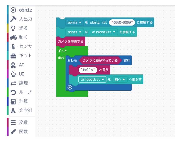 obnizのブロックプログラミング