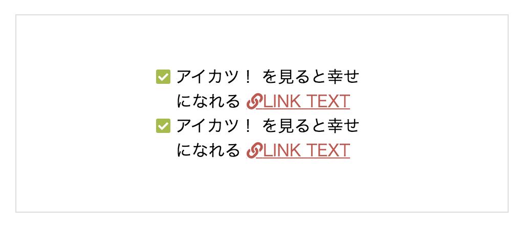 inline-block の崩れを抑制
