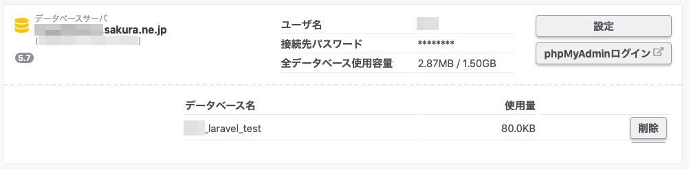 さくらレンタルサーバー データベース
