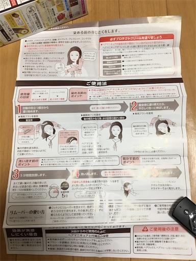 f:id:kikikimuko:20200121155430j:plain