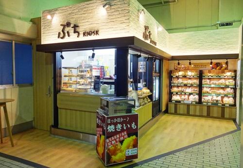 JR鶴舞駅にオープンしたぷちKIOSK