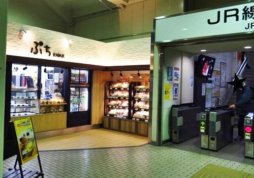 ぷちKIOSK JR鶴舞駅名大病院口改札すぐ横