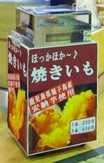 ぷちKIOSKの焼き芋