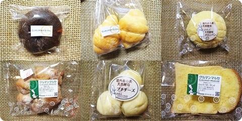 ぷちKIOSKで購入したパン&ベーグル