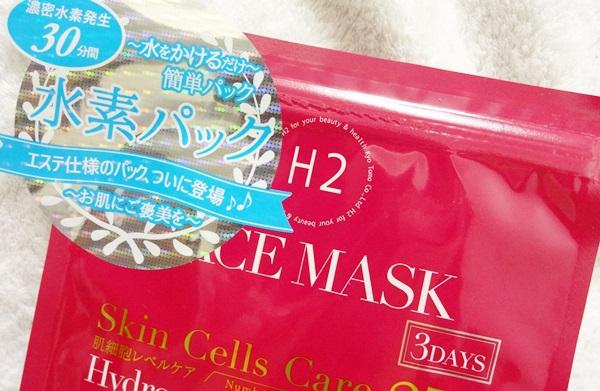 真水素フェイスマスク おすすめ