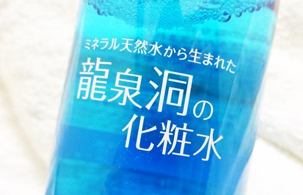 龍泉洞 化粧水 おすすめ 口コミ
