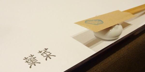 岐阜県 関市 創作料理 Cafe 葉菜 口コミ おすすめ
