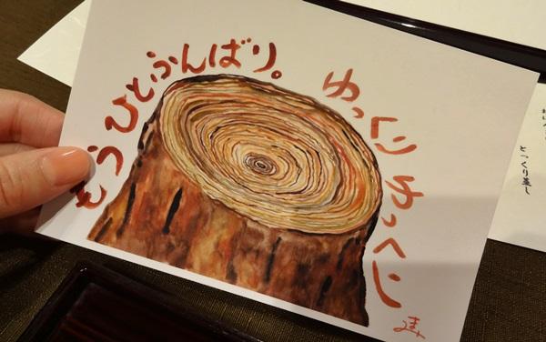 関市 葉菜 ポストカード